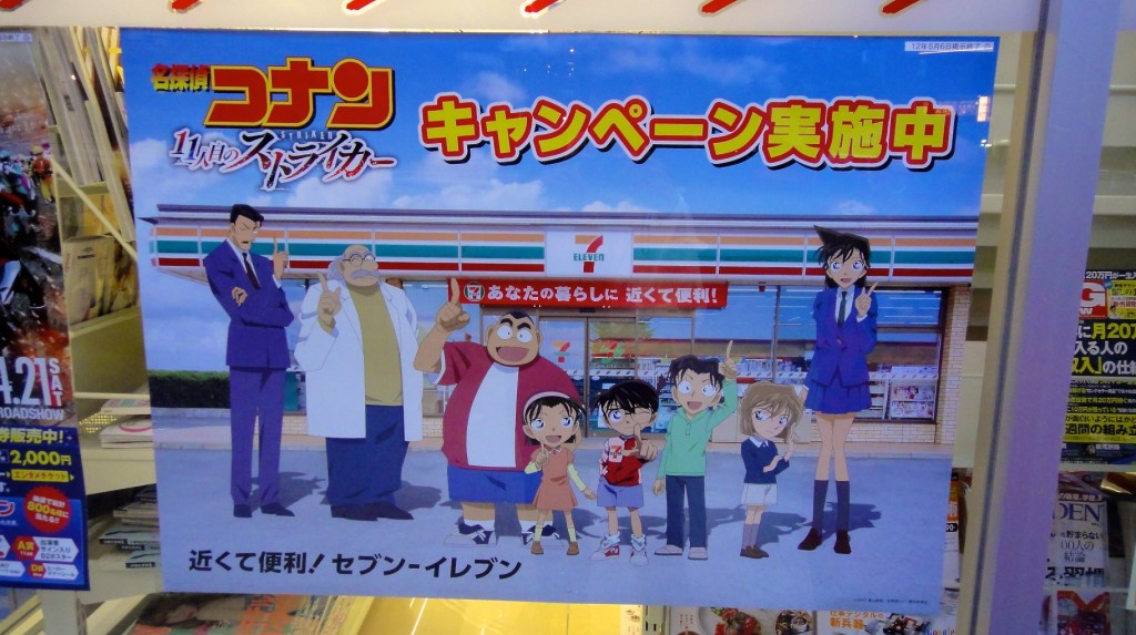 Affiche d'un petit supermarché de quartier ou combi (7 eleven)