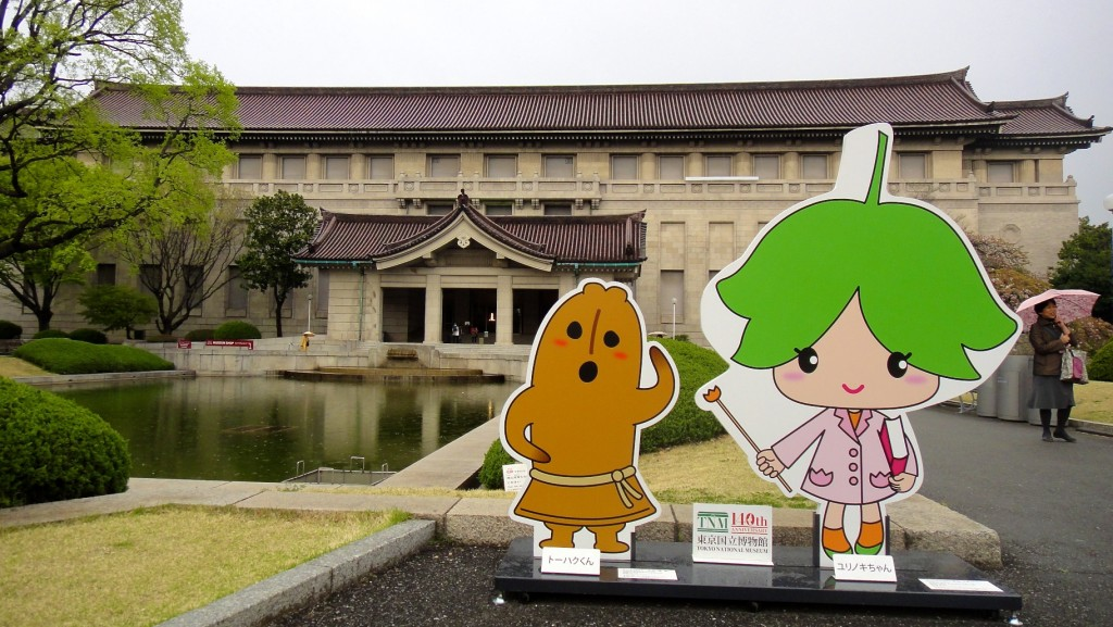 Entrée du Musée National de Tokyo