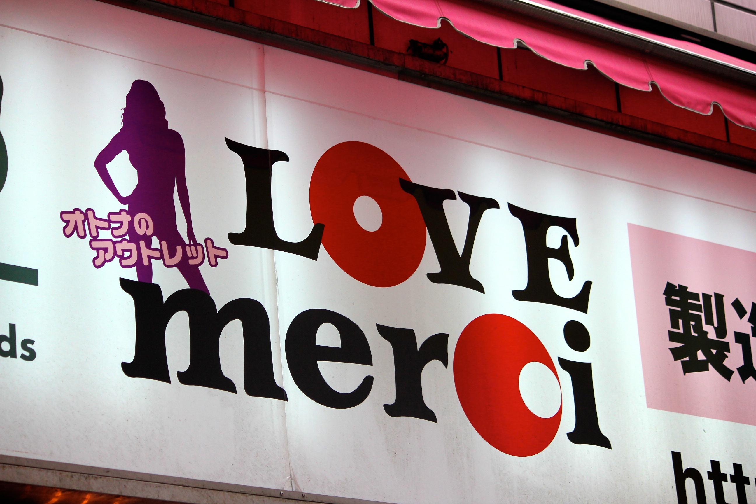 Japonais sex shops